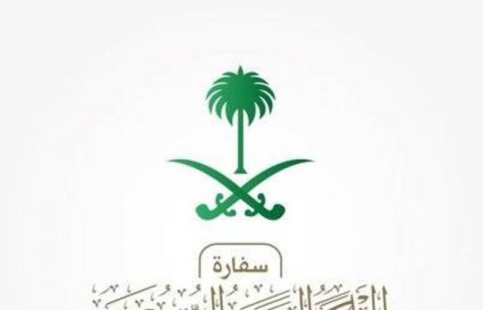 السفارة السعودية في تونس تصدر تنبيهاً للمواطنين