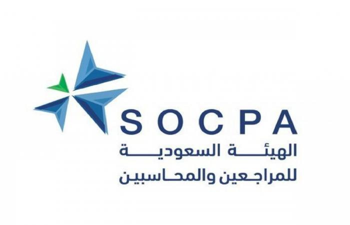 وظائف إدارية شاغرة في الهيئة السعودية للمحاسبين والمراجعين