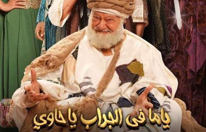 """فتح باب الحجز لعروض """"ياما في الجراب يا حاوي"""" بالقاهرة"""