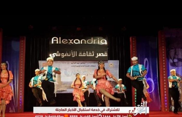 قصور الثقافة تواصل تقديم الفن الشعبي بصيف إسكندرية