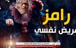عاجل تعرف على 3 ضيوف من برنامج رامز جلال الجديد رمضان 2021