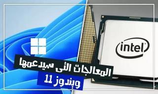 تعرف على معالجات AMD و Intel التى يدعمها ويندوز Windows 11