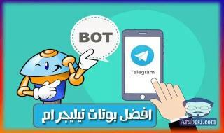 أفضل 21 بوت Bots تيليجرام Telegram لسنة 2021 يجب أن يعرفها الجميع