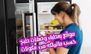 موقع يعطيك وصفات طبخ على حسب المكونات التي لديك في المنزل