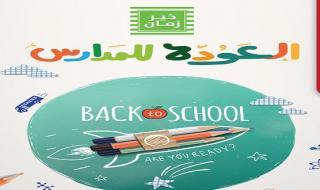 عروض خير زمان من 16 سبتمبر حتى 30 سبتمبر 2021 العودة للمدارس