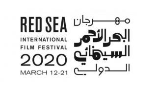 باقات تذاكر مهرجان البحر الأحمر السينمائي الدولي الحصرية متاحة الآن