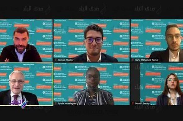 الجامعة الأمريكية تناقش الحماية في عالم الإنترنت
