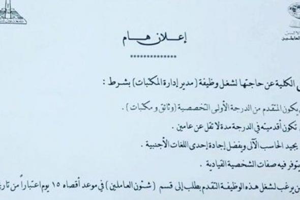 آخر موعد للتقدم لوظيفة مدير إدارة المكتبات بألسن عين شمس