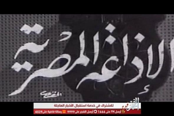 في ذكرى التأميم.. كيف تحول أثير الإذاعة المصرية إلى ساحة نضال ضد العدوان الثلاثي