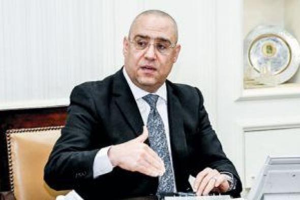 وزير الإسكان: نستهدف زيادة مساحة المعمور فى مصر لـ14.4% بدلاً من 7.5%