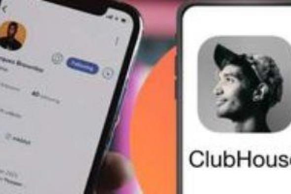 """كلوب هاوس تطور طريقة جديدة لدعوة الأصدقاء للدردشة تسمى """"Wave"""""""