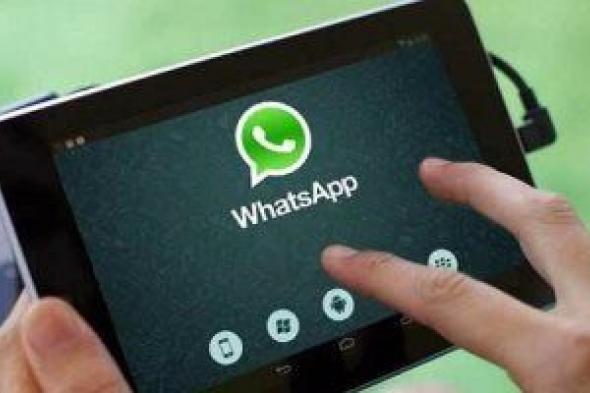 مستخدمو واتساب لنظام iOS يحصلون على مميزات جديدة .. تعرف عليها