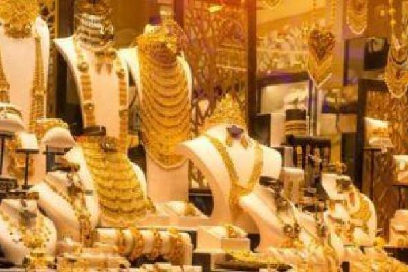 أسعار الذهب فى مصر اليوم الخميس 21 -10-2021