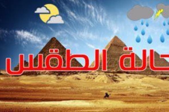 حالة الطقس اليوم الجمعة 22/10/2021 فى مصر